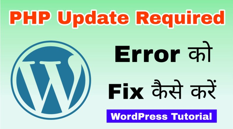 PHP Update Required Error Ko Fix Kaise Kare