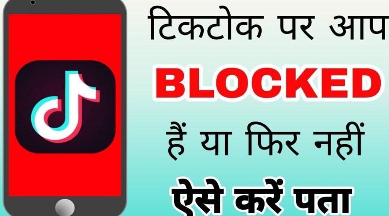 tiktok par aap blocked hai ya nahi kaise check kare