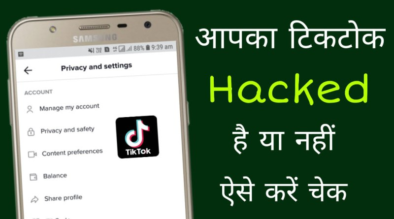 TikTok Account Hack Hai ya Nahi Kaise Check Kare
