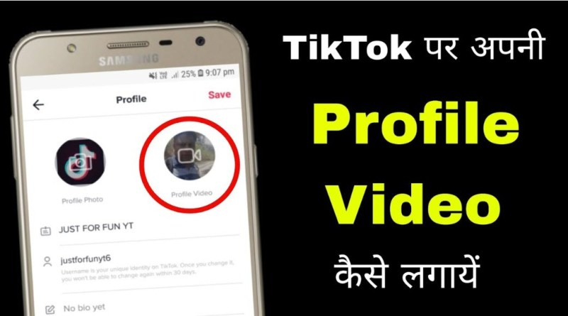 Tiktok Par Profile Video Kaise Lagaye