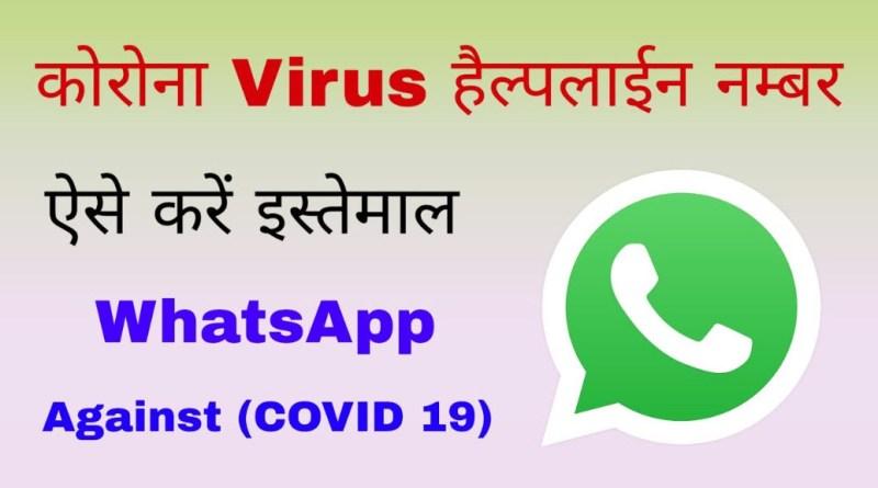Whatsapp Corona Helpline Number Ka Use Kaise kare