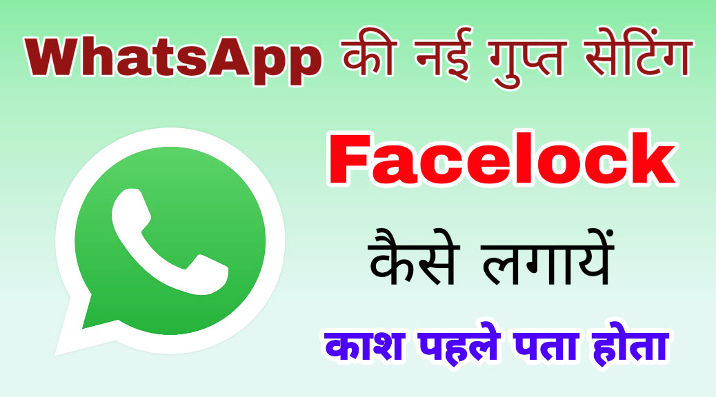 Whatsapp Par Face Lock Kaise Lagaye – How to Enable Facelock on Whatsapp