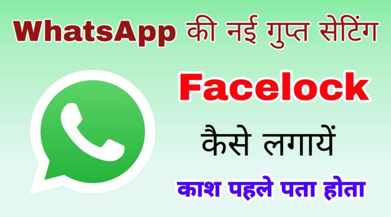 Whatsapp Par Face Lock Kaise Lagaye - How to Enable Facelock on Whatsapp
