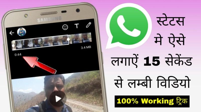 Whatsapp Status me 15 Seconds se Longer Video Kaise Add Kare