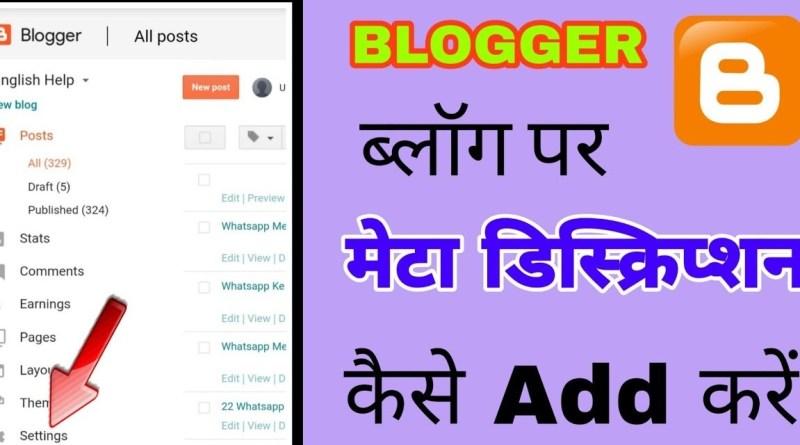 Blogger Blog Me Meta Description Add Kaise Kare