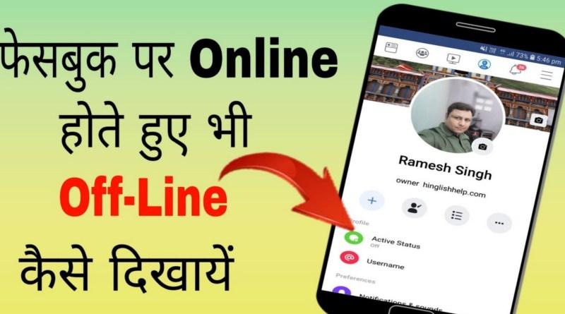 Facebook Online Status Hide Kaise Kare
