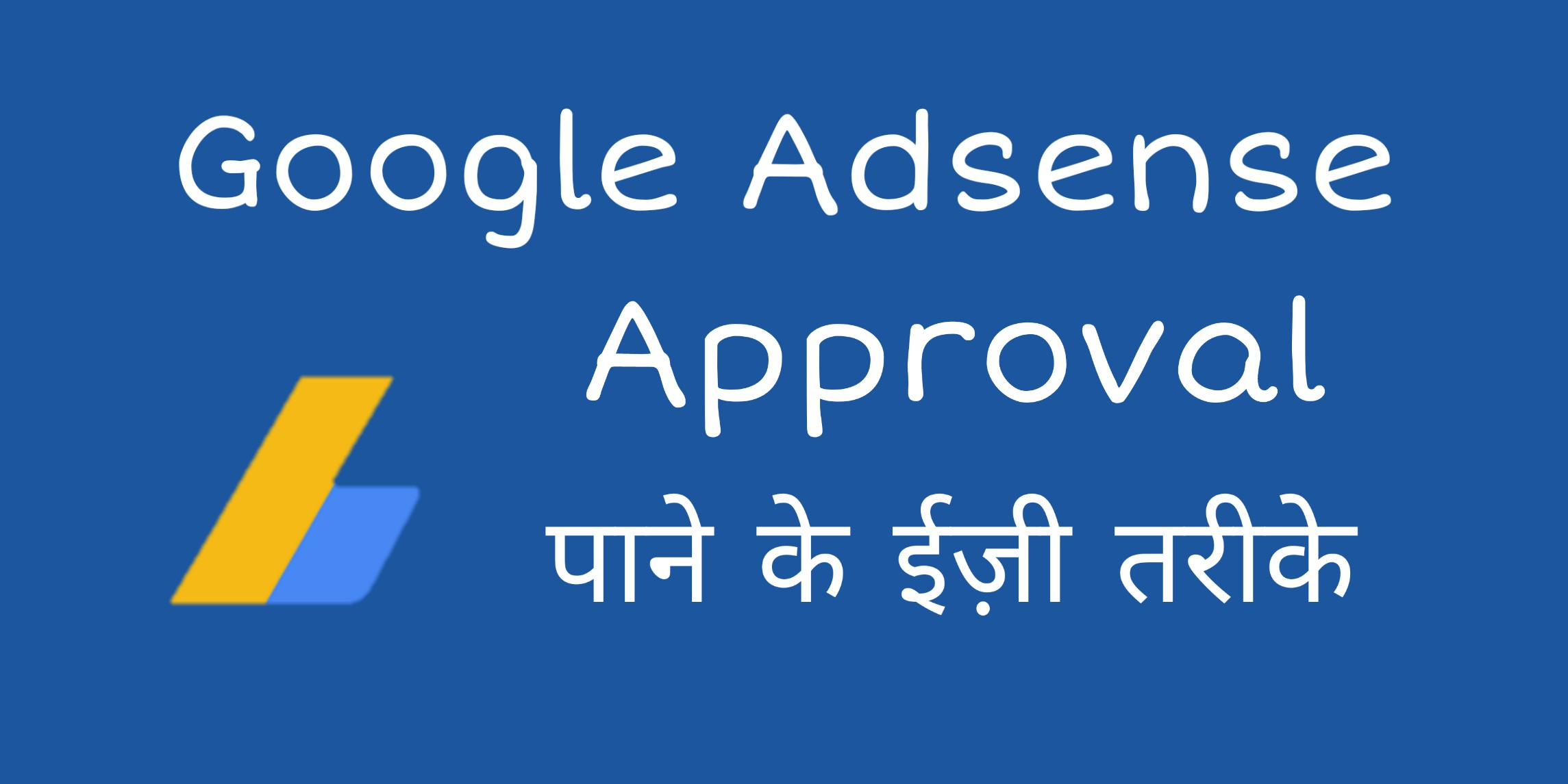 Google Adsense Approval Kaise Paye – How to Get Adsense Approval in Hindi