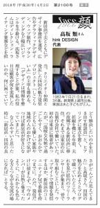 愛媛経済レポート髙坂類