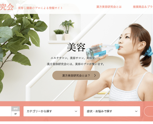 漢方美容研究会Webサイト