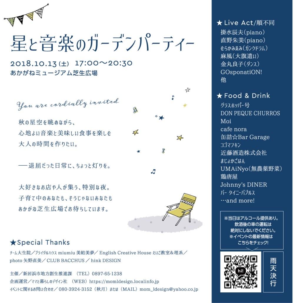 1809_ママと暮らしのデザイン社&新居浜市イベントフライヤー2