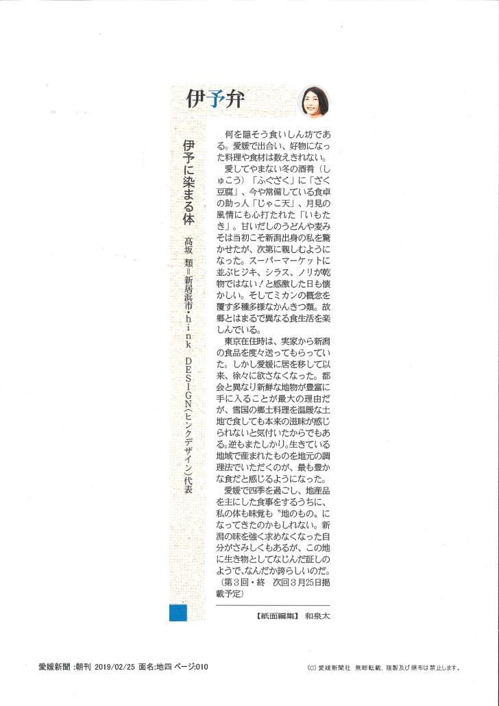 hink DESIGNヒンクデザイン髙坂類伊予弁2019年1月28日付