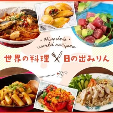 【おうちで海外旅行気分】世界の料理レシピを公開しました。