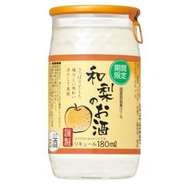 和梨のお酒