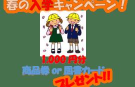 入学キャンペーン