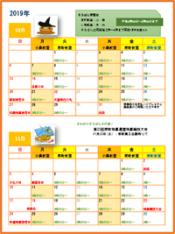 10月11月そろばん学習カレンダー