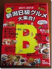 新潟B級グルメ大集合!