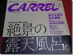 月刊キャレル