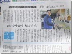 新潟日報1月8日栄軒