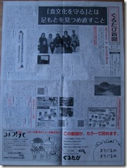ぐるたび新聞