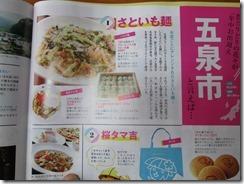 komachi7月号記事