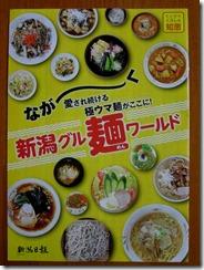 にいがたhグル麺ワールド
