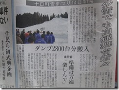 2月4日新潟日報