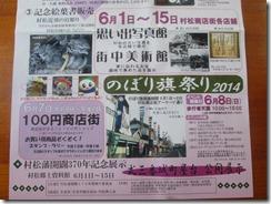 のぼり旗祭り2014