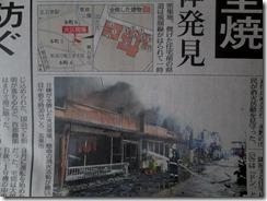 6月22日新潟日報