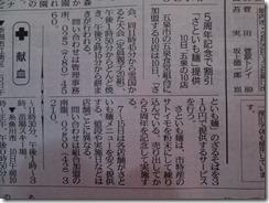 3月5日日報記事