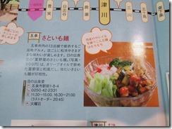 ふれっぷ夏野菜のさといも麺