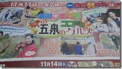 11月8日朝刊水曜見ナイト