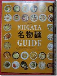 名物麺ガイド
