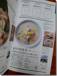 ラーメン三段スタンプ本日の出食堂ページ