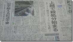 12月1日日報