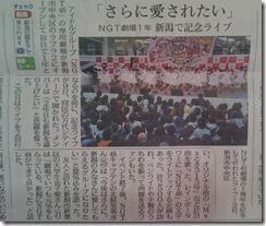 1月10日日報記事