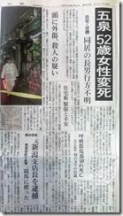 2月10日新潟日報 (2)