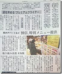2月17日新潟日報 (2)