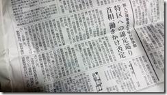 3月14日朝日新聞 (2)