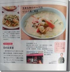 五泉komachi日の出食堂 (2)