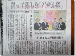 3月31日新潟日報記事 (2)