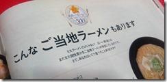 月刊にいがた記事 (2)