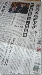 7月11日朝日新聞