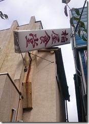 台風18号柏屋看板