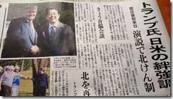 11月6日読売新聞
