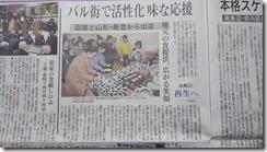 糸魚川バル記事