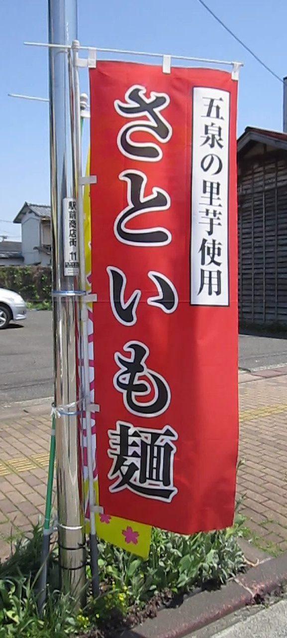 五泉市駅前 日の出食堂