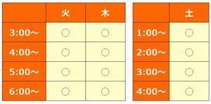 1604US-Kids時間割.jpg