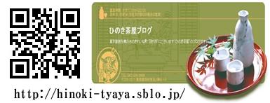 ひのき茶屋 ブログ