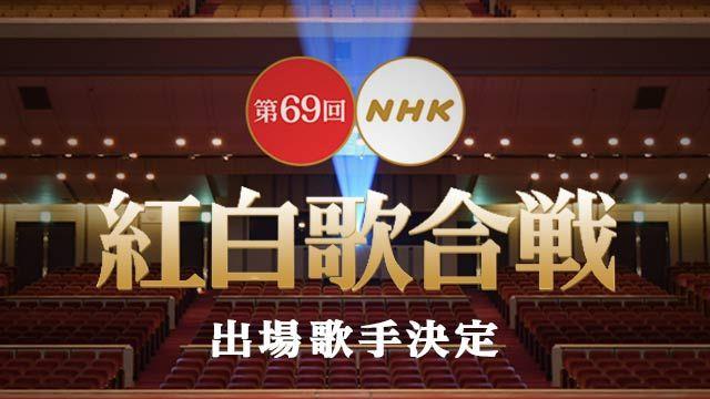 【速報】NHKが紅白歌合戦の出場歌手発表。原爆TシャツのBTSは含まれず