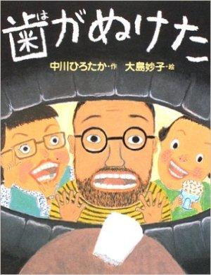 「歯がぬけた」中川ひろたか・作、大島妙子・絵